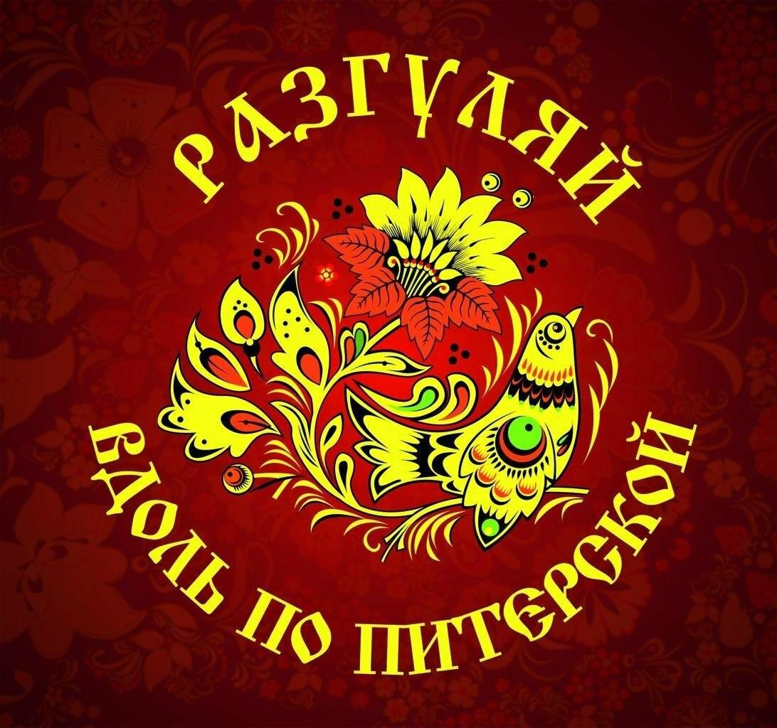 В Пушкинском районе пройдут народные гуляния, фото-1