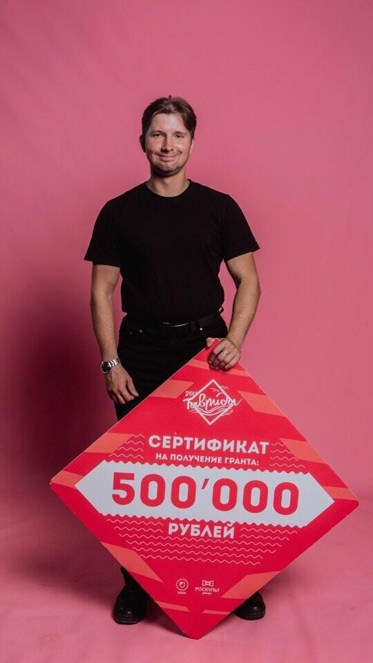 Житель Пушкина получил на форуме «Таврида» полмиллиона рублей, фото-1