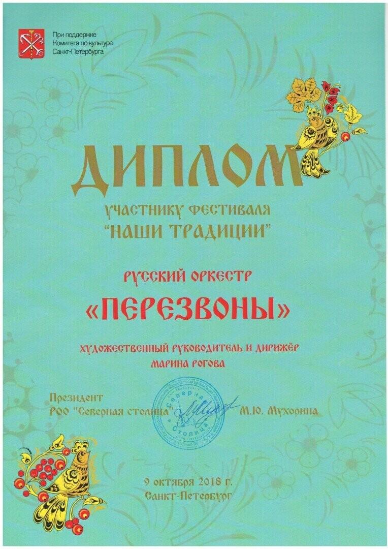 """Участники оркестра """"Перезвоны"""" были награждены грамотой на фестивале , фото-3"""
