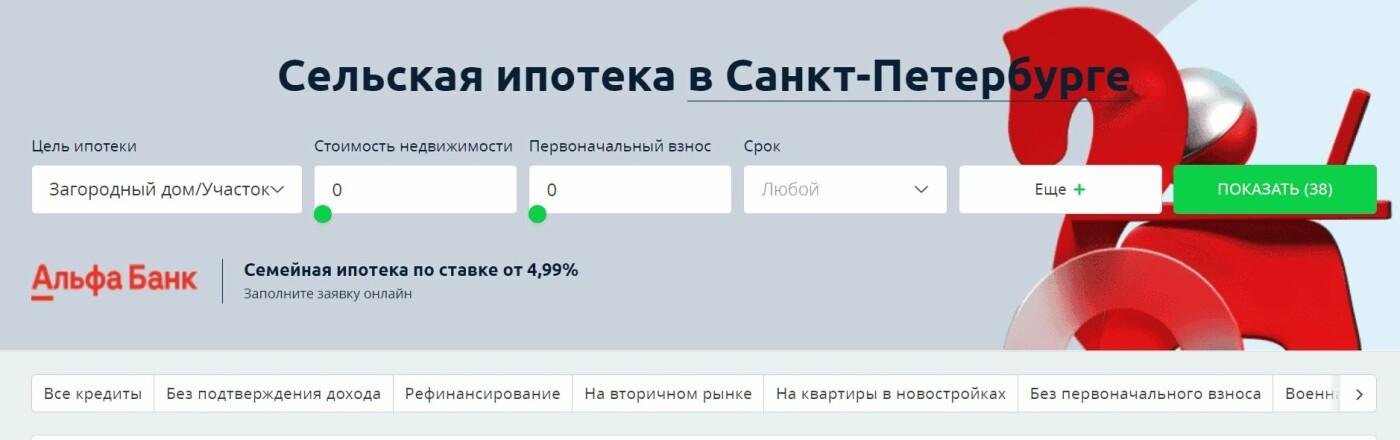 Как оформить сельскую ипотеку в Санкт-Петербурге, фото-1